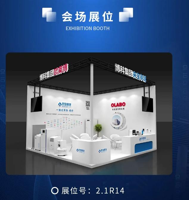 OLABO欧莱博将参展CMEF 2020第83届中国国际医疗器械博览会